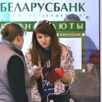 Эксперты о компенсациях для Беларусбанка