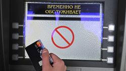 """Санкции в действии: MasterCard и VISA не проводят платежи банка """"Россия"""""""