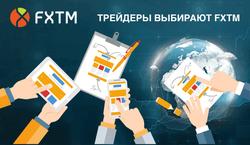 Компания FXTM обещает идеальные условия работы на Форекс