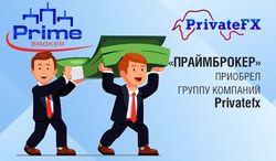 Форекс-брокер PrimeBroker приобрел группу компаний PrivateFx
