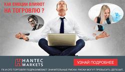 Брокер «Hantec Market» знает, как побороть эмоции во время торгов на Форекс