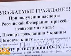 ФСБ разрешат принимать на работу бывших украинцев