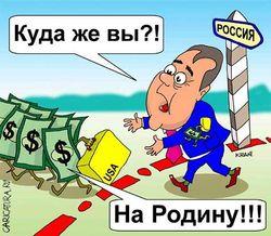 Вывод капиталов из России увеличивается