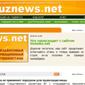 Информационная служба Uznews.net в Узбекистане прекратила свою деятельность