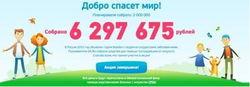 «Одноклассники» собрали свыше 6 млн. рублей  для пострадавших от инсульта