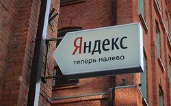«Яндекс» и Baring Voctok разработают приложение вызова врача на дом