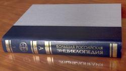 Большая Российская энциклопедия против Википедии