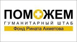 Фонд Рината Ахметова «Поможем!» оказался под запретом в ДНР