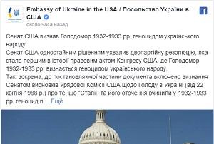 ВСенате Вашингтона приняли резолюцию оГолодоморе вУкраинском государстве