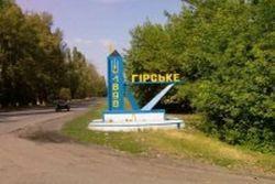Военные вернули украинскую власть в Горское Луганской области