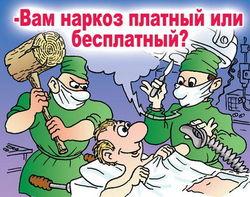 В медицинских учреждениях Ташкента объявлены расценки на оказываемые услуги
