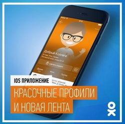 «Одноклассники» представили новые обновления приложения OK.RU для iOS