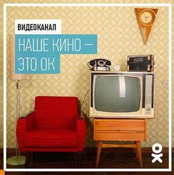 Видео в «Одноклассники» анонсирован видеоканал «Наше кино»