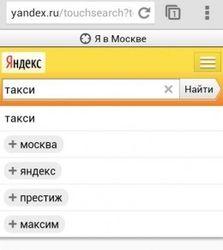 Яндекс запустил саджесты в мобильном поиске