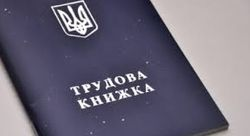 Правительство избавит украинцев от трудовых книжек