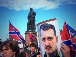 В Москве организовали митинг о судьбе ЛНР и ДНР