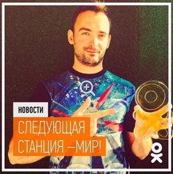«Одноклассники» в видеоблоге рассказывают о своей жизни «за кулисами»