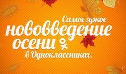 В Одноклассники выяснили самое яркое нововведение осени - инновации