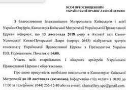Архиереев УПЦ МП зовут на встречу с Порошенко, явка обязательна