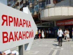 Количество вакансий в России резко сократилось