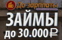 Малообеспеченные россияне стали больше брать кредитов под высокие проценты