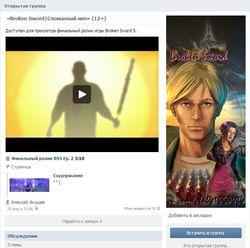 Пользователи соцсетей назвали недостатки игры для мальчиков «Broken Sword»