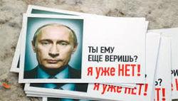 Россияне уже не верят Путину