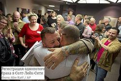 Штат Юта воспротивился федералам: однополым бракам не бывать