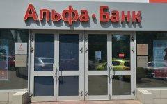 Альфа-банк стал первым российским спонсором футбольного ЧМ-2018