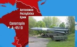 Ракетная часть А-4519