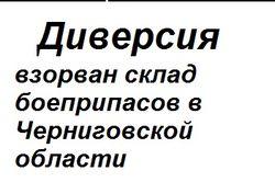 Диверсия в тылу: в Украине взорвался еще один склад боеприпасов