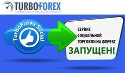 TurboForex запустил инновационный сервис социальной торговли на Форекс