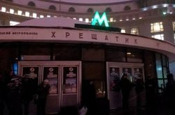 Станции метро в центре Киева откроются в субботу, 22 февраля