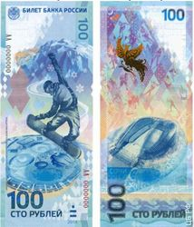 ЦБ России выпустил олимпийскую банкноту достоинством 100 рублей