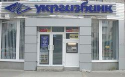 В Минфине не исключают выкуп «Укргазбанка» частным инвестором