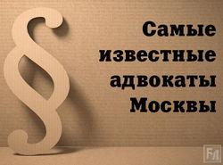 Названы самые известные адвокаты Москвы
