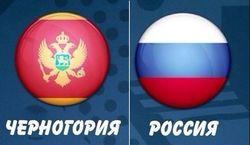 Россия готовит ответ на принятие Черногории в НАТО