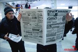 На рынке труда в Беларуси вакансий все больше, но зарплаты все меньше