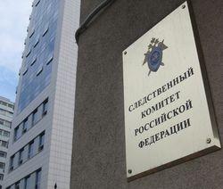 СКР возбудил дела по факту угроз российским губернаторам