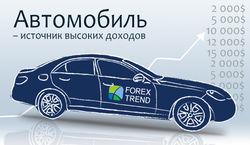 Форекс Тренд рассказали как автомобиль сделать источником высоких доходов