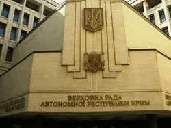 Верховная Рада АРК