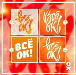 «Одноклассники» предлагают выбрать аватарку официальной группе «Все ОК»