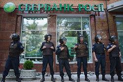 Банки Киева усиливают меры безопасности после взрыва у Сбербанка России