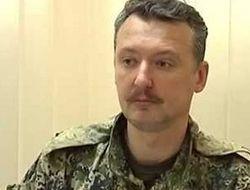 Гиркин: РФ не окажет помощи непризнанной «Новороссии»