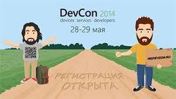 Акции Microsoft пока не реагируют на грядущую конференцию DevCon 2014