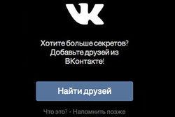 """Приложение для анонимных сообщений Secret интегрируют с """"ВКонтакте"""""""