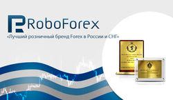 RoboForex признан лучшим в России и СНГ розничным брокером