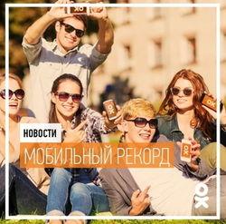 Новый мобильный рекорд в социальной сети «Одноклассники»