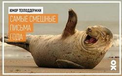 В «Одноклассниках» представили подборку самых смешных обращений в Техподдержку-2014