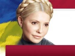 Юлия Тимошенко требует введения военного положения